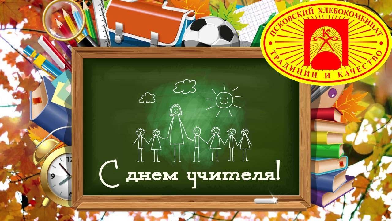 Поздравляем учителей с профессиональным праздником!